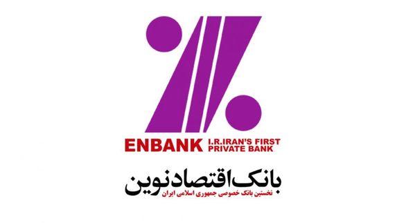 آگهی مزایده واگذاری سهام بانک اقتصاد نوین