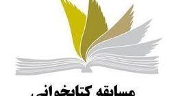 برگزاری مسابقه کتابخوانی با موضوع وحدت اسلامی در قشم