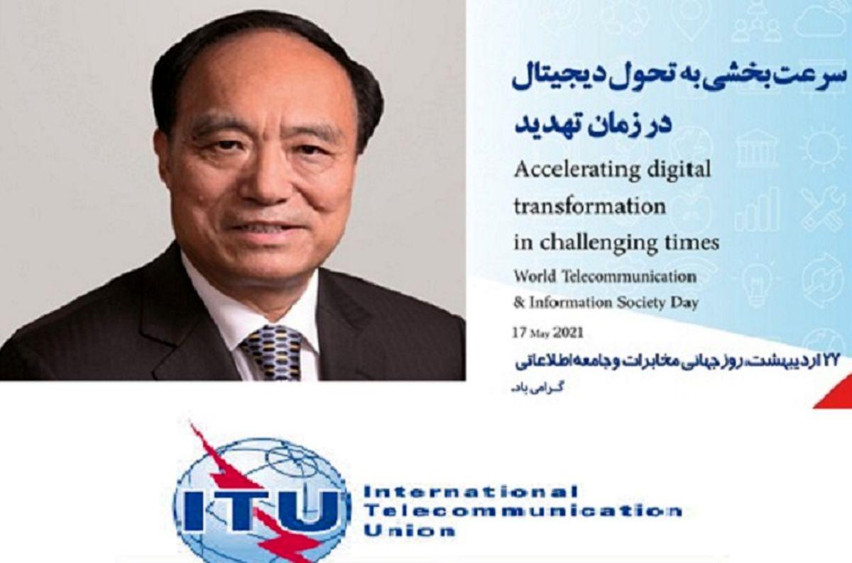 پیام دبیرکل اتحادیه جهانی مخابرات به مناسبت سالروز جهانی مخابرات