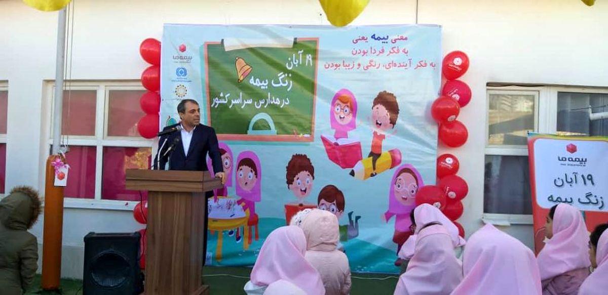 """نواخته شدن زنگ بیمه در مدارس استان فارس با حضور شرکت بیمه """"ما"""""""