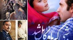 ساعت و زمان پخش فیلم سینمایی شبی که ماه کامل شد