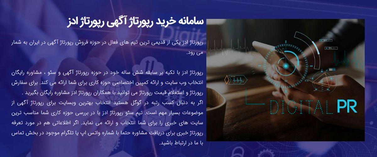 خرید رپورتاژ آگهی با تخفیف نقدی