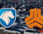 ثبتنام فروش فوقالعاده خودرو تا چه زمانی مهلت دارد؟