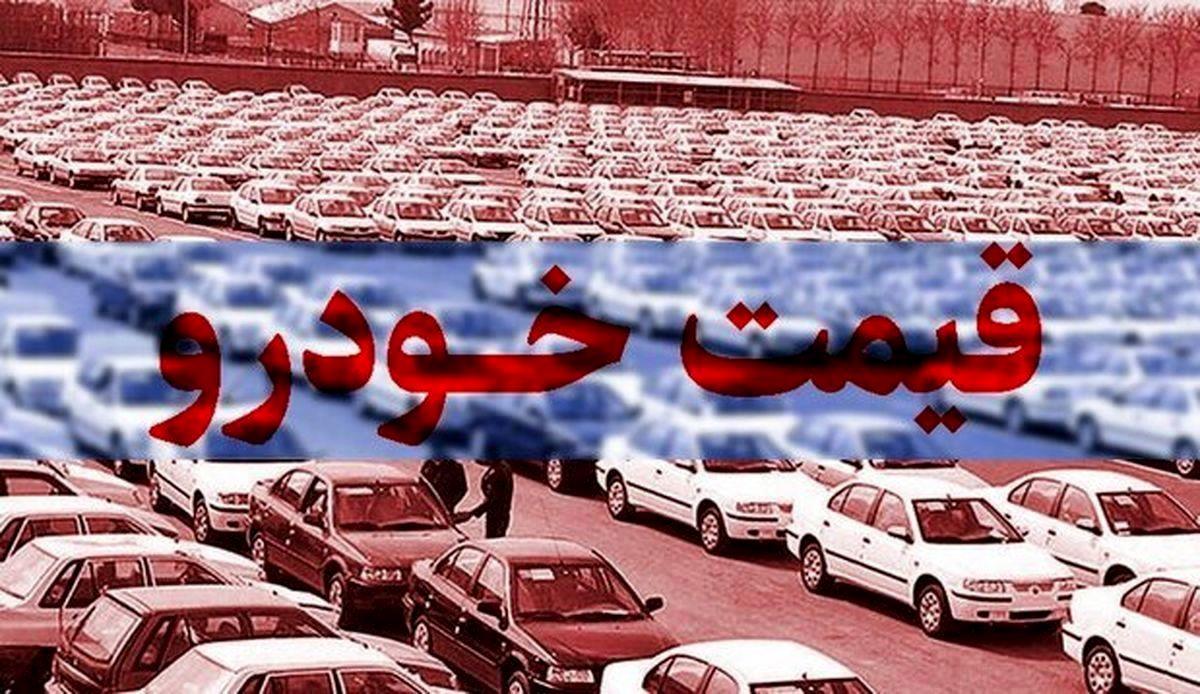 قیمت روز خودرو دوشنبه 31 خرداد + جدول