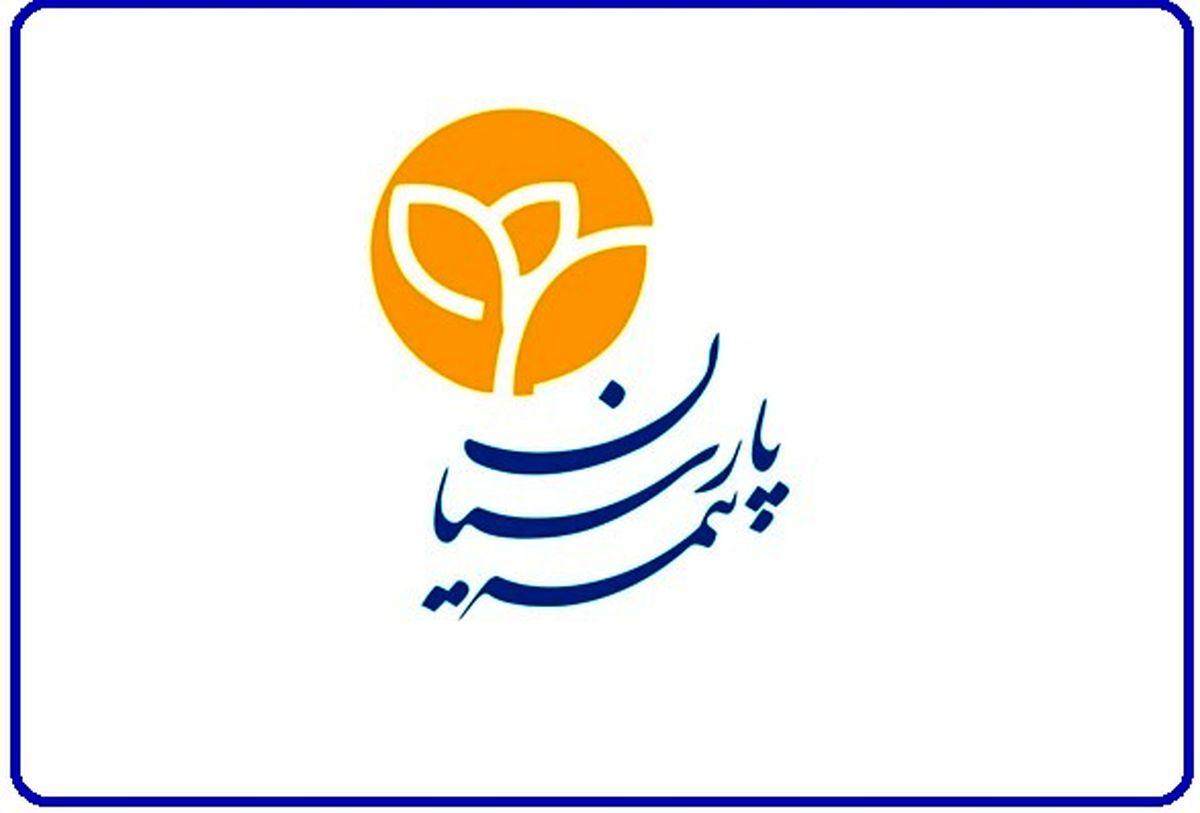 جشنواره بیمه درمان انفرادی بیمه پارسیان آغاز شد