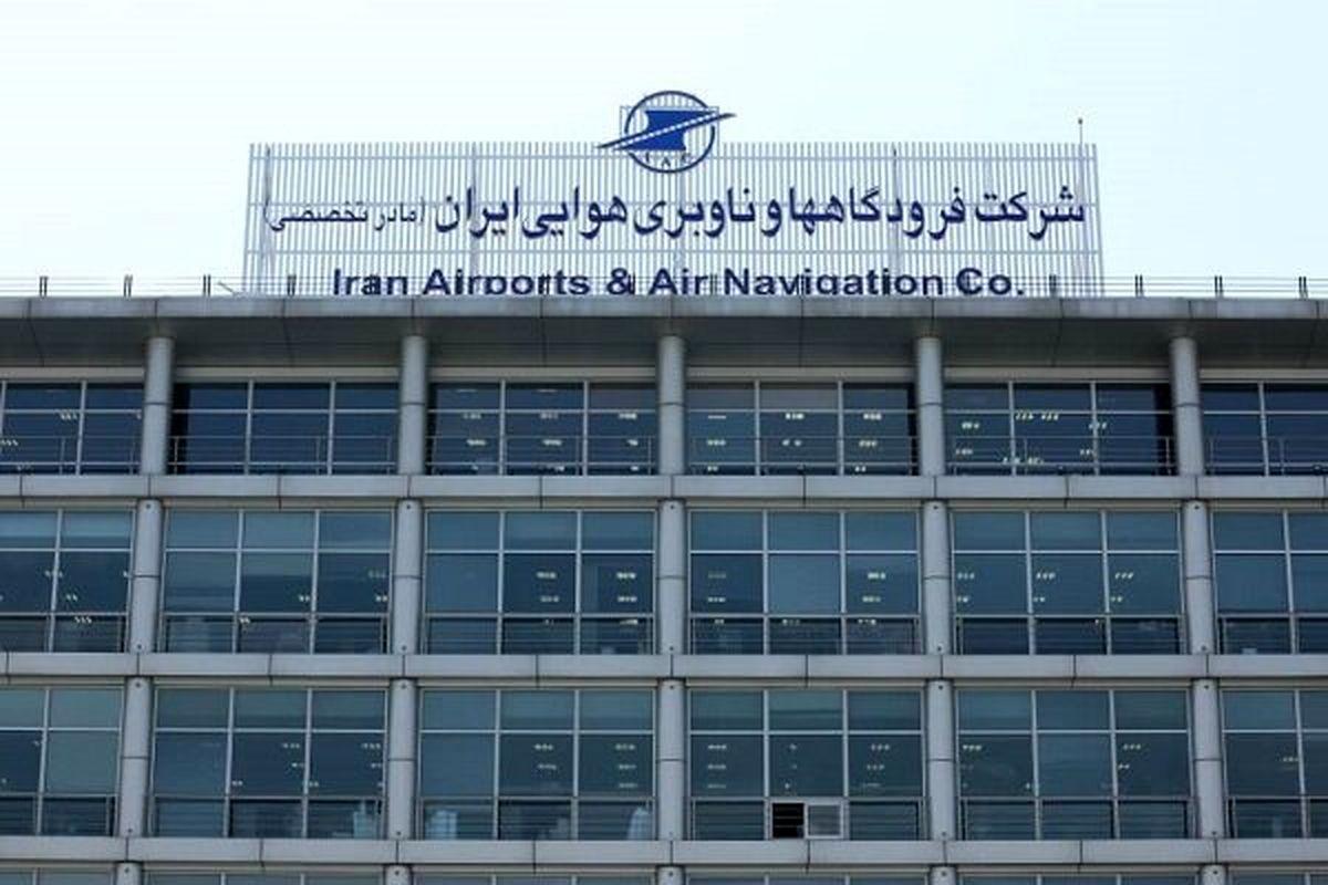 جزئیات ثبتنام در آزمون استخدامی شرکت فرودگاهها