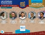 حضور مدیرعامل ایران کیش در نشست تخصصی نمایشگاه تراکنش ایران