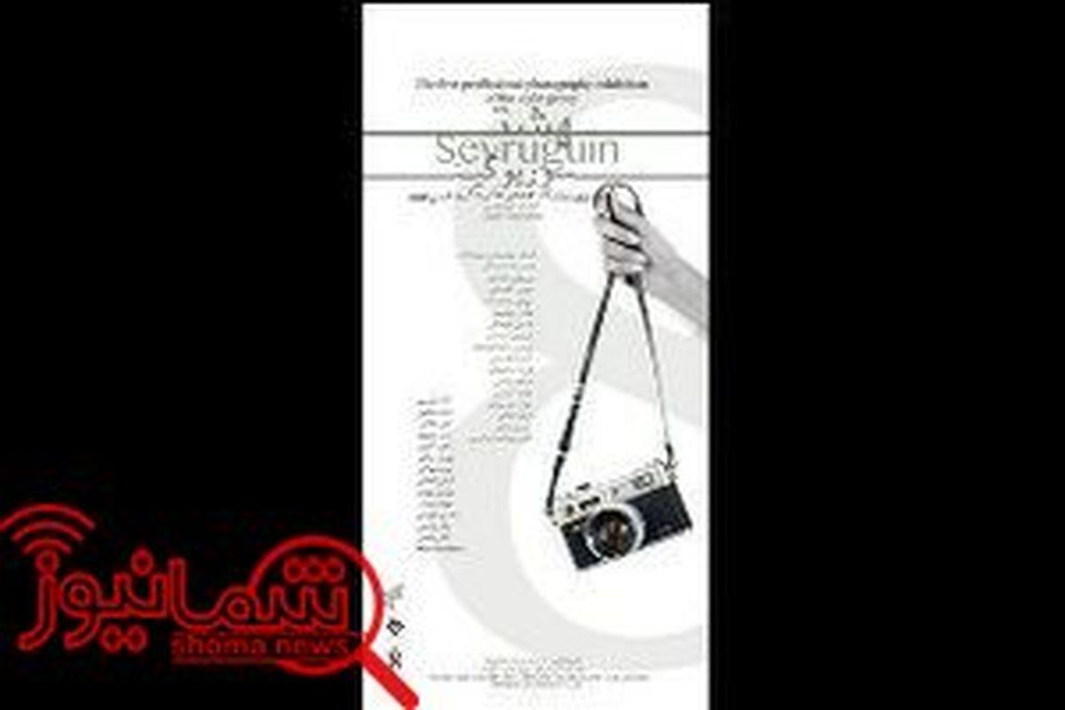 نمایشگاه گروهی عکاسی «سوریوگین» در موسسه صبا