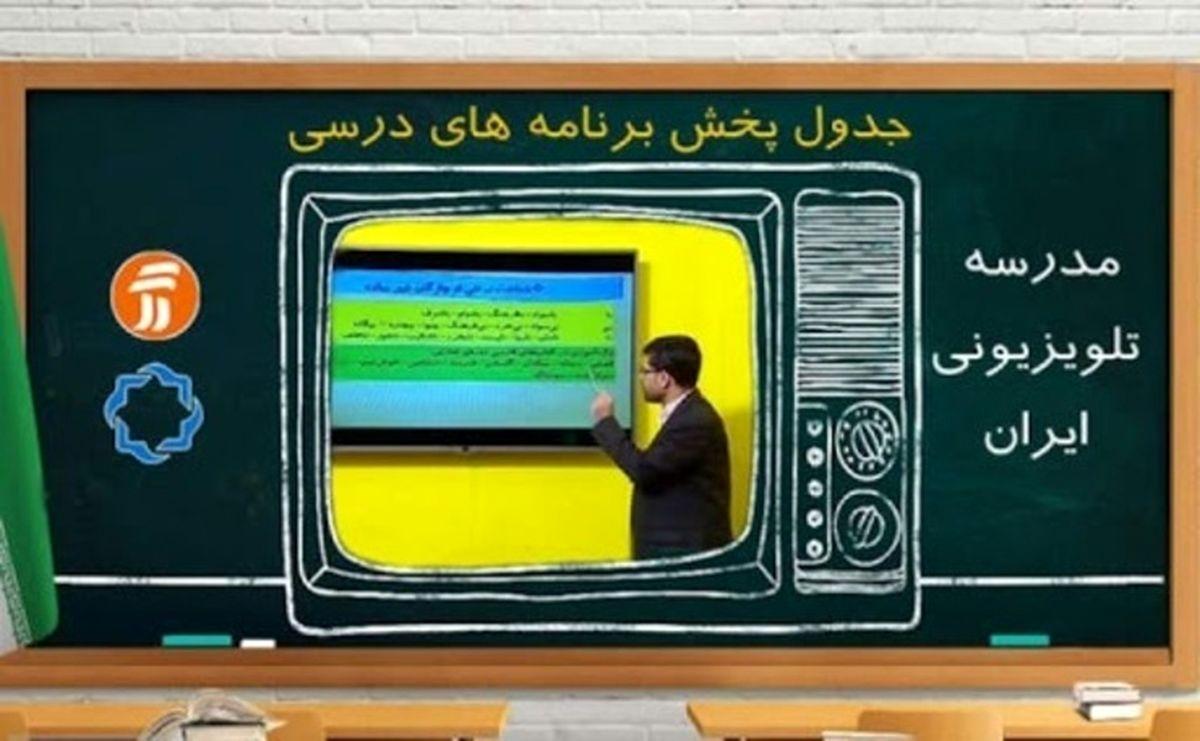 جدول پخش برنامههای مدرسه تلویزیونی از شبکه آموزش دوشنبه ۷ مهر