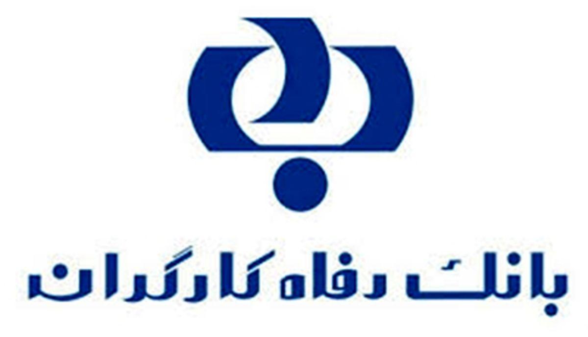 سامانه کارگزاری شعب بانک رفاه راه اندازی شد
