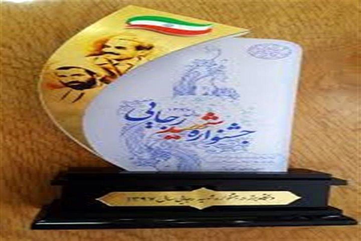 اداره کل تامین اجتماعی گیلان در زمره دستگاه های برتر جشنواره شهید رجایی قرار گرفت