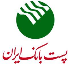 تخصیص بخشی از حقوق کارکنان پست بانک ایران برای کمک به سیلزدگان کشور