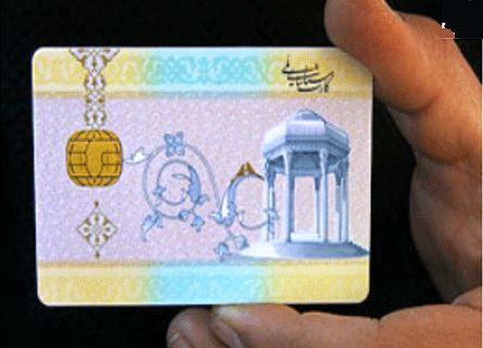 زمان ثبت نام کارت ملی هوشمند