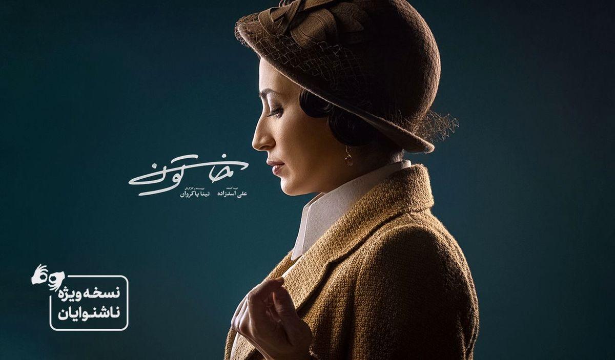 نسخه ویژه ناشنوایان سریال «خاتون» در دسترس قرار گرفت