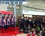 استقبال از تیم ملی کرهجنوبی با گوجه و بالش!