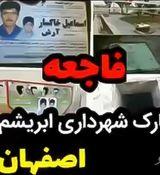 مرگ فجیع معلم اصفهانی + فیلم