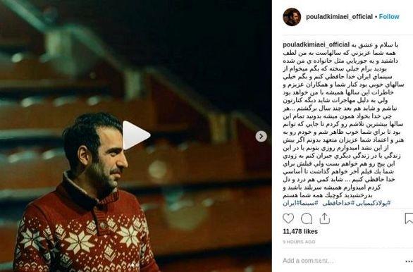 هنرپیشه معروف از ایران رفت! + عکس