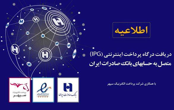 ثبت مستقیم درخواست درگاه پرداخت اینترنتی متصل به حسابهای سپهری از سامانه «اینماد» عملیاتی شد