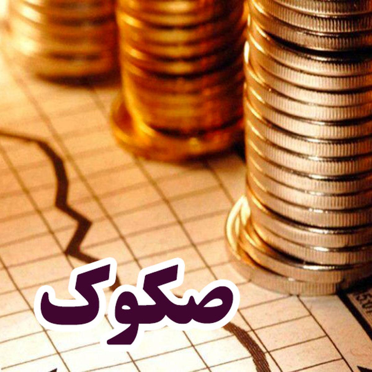 عرضه ۵ هزار میلیارد ریال صکوک مرابحه