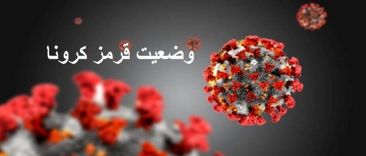 کرونا | تهران در وضعیت قرمز قرار گرفت