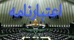 اعتبارنامه ۱۸ منتخب دوره یازدهم مجلس تایید شد+ اسامی