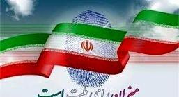 نتایج انتخابات بعضی حوزههای انتخابیه گلستان