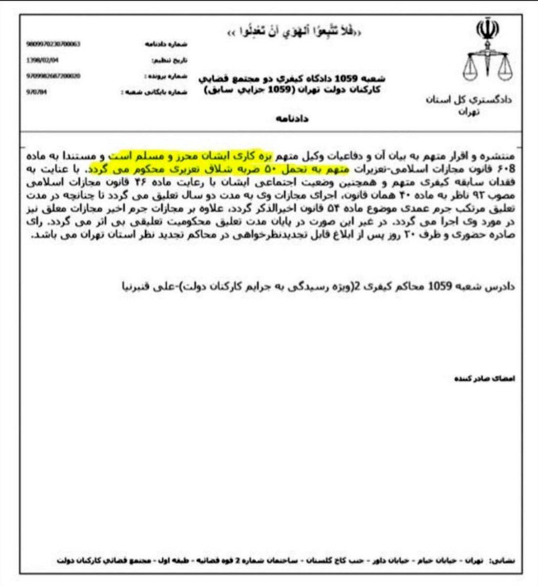 بهاره رهنما به تحمل ۵۰ ضربه شلاق محکوم شد