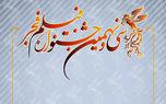 خرید بلیت جشنواره فیلم فجر از فردا