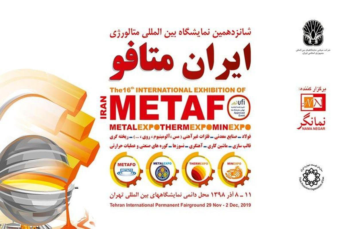 شانزدهمین نمایشگاه بینالمللی ایران متافو برگزار میشود