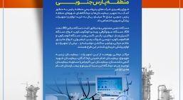 کمک 90 میلیارد ریالی شورای راهبردی در تأمین تجهیزات بیمارستانی
