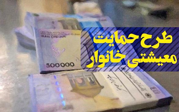شروط جدید برای پرداخت یارانه معیشتی
