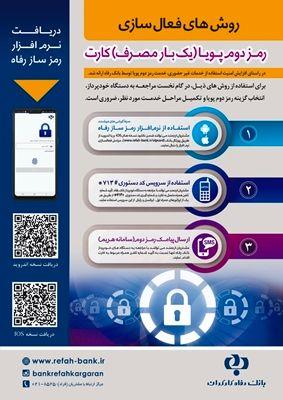 امنیت و آسایش مشتریان بانک رفاه کارگران در خدمات بانکی
