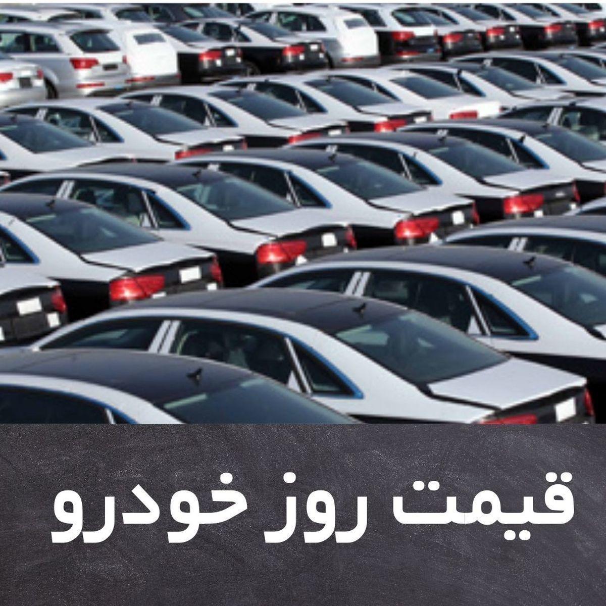قیمت روز خودرو دوشنبه 20 اردیبهشت + جدول
