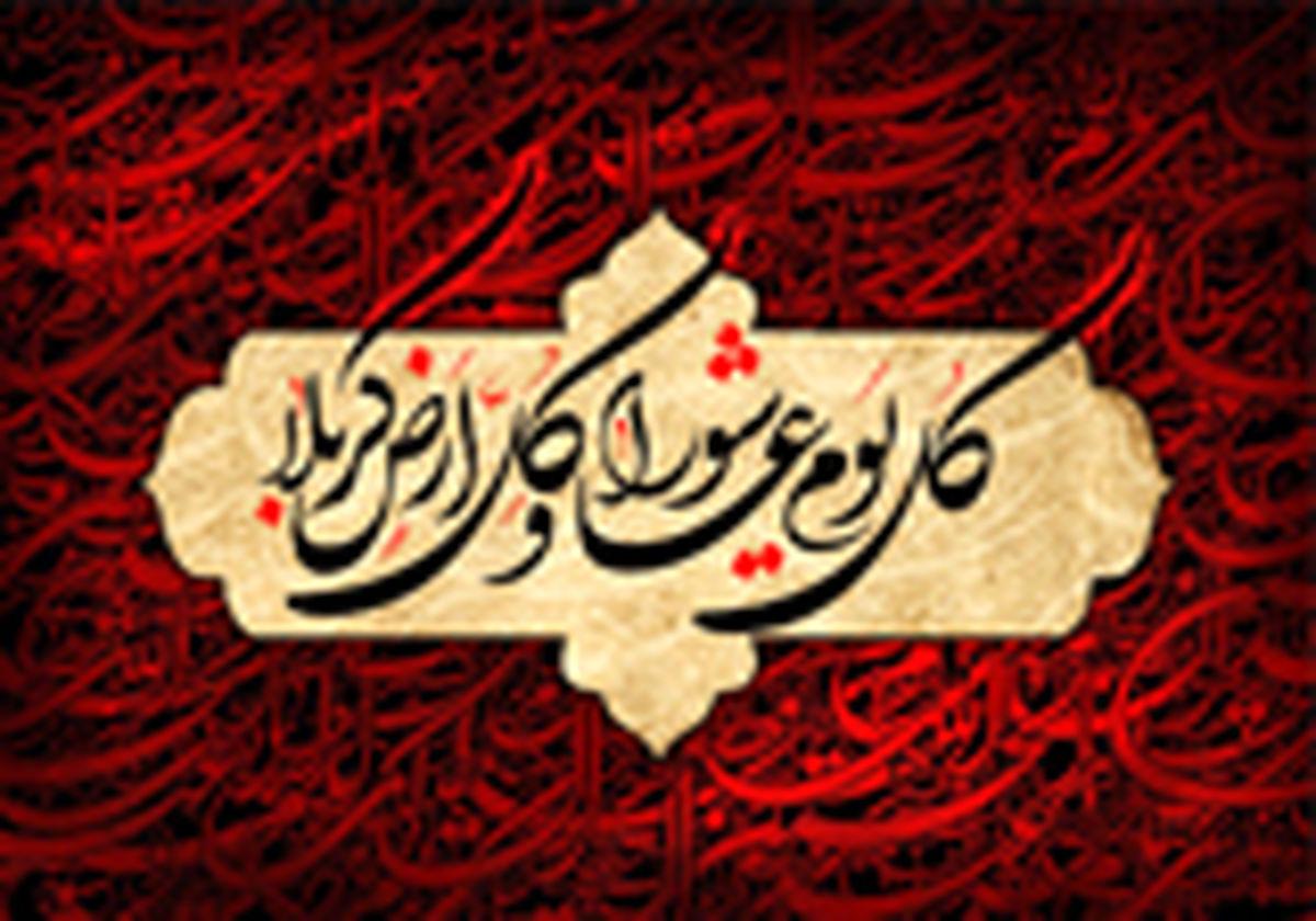 پیام تسلیت مدیرعامل بانک سرمایه به مناسبت تاسوعا و عاشورای حسینی