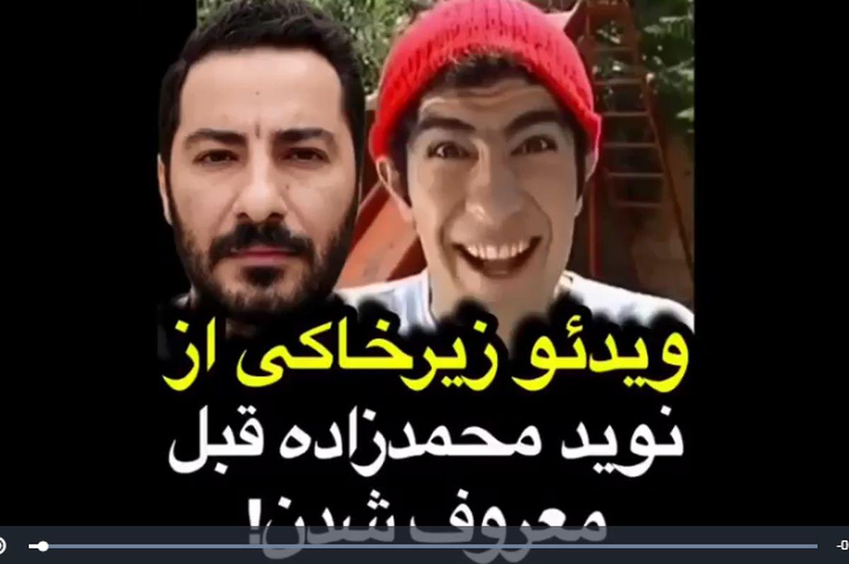 فیلم لورفته از قبل معروفیت نوید محمدزاده + فیلم