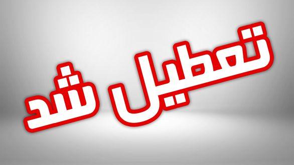 تعطیلی مدارس سه شنبه 15 بهمن