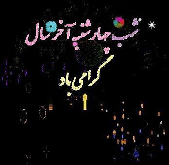 پیامکهای مناسبتی ویژه چهارشنبه سوری //// ۲۷ اسفند منتشر شود