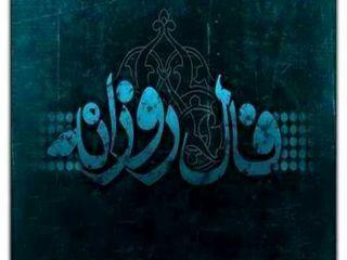 فال روزانه پنجشنبه 16 آبان 98 +فال حافظ و فال تولد 98/08/16