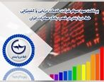 سود سهام شرکت «خط دریا بندر» در شعب بانک صادرات ایران پرداخت میشود