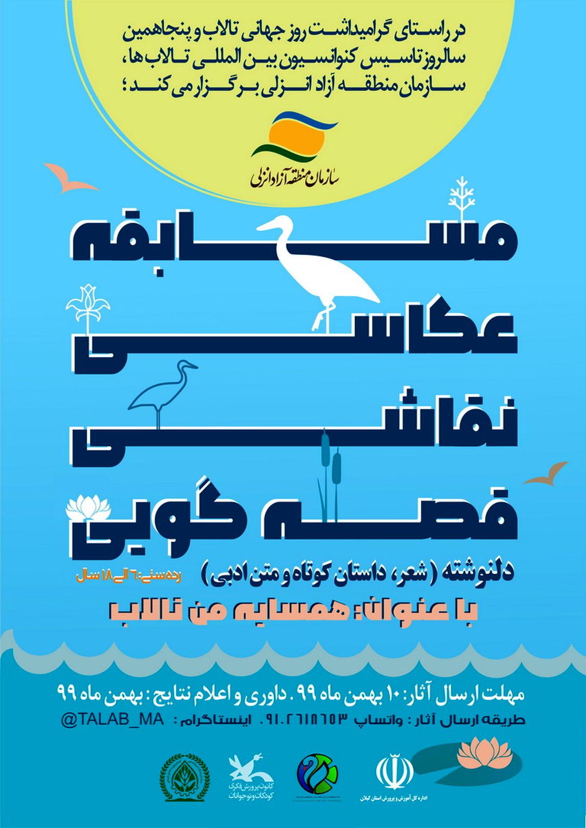جشنواره فرهنگی هنری همسایه من تالاب
