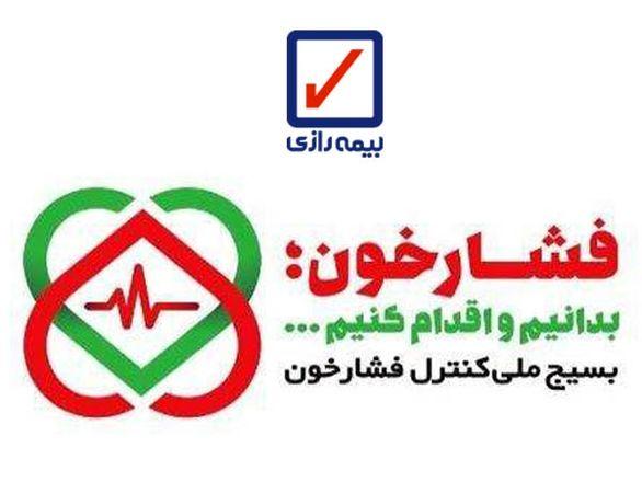بیمه رازی از طرح بسیج ملی کنترل فشار خون حمایت می کند