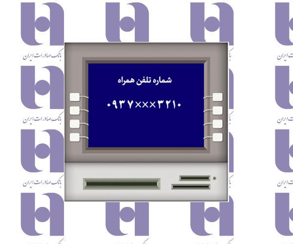 نحوه دریافت رمز پویا بانک صادرات (فعالسازی رمز یکبار مصرف)