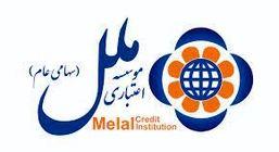 تقدیر ریاست آموزش و پروش شهرستان شهریار از معاون و کارکنان شعبه شهریار موسسه اعتباری  ملل