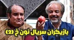 نون . خ | بیوگرافی کامل بازیگران سریال نون.خ + اسامی بازیگران و تصاویر