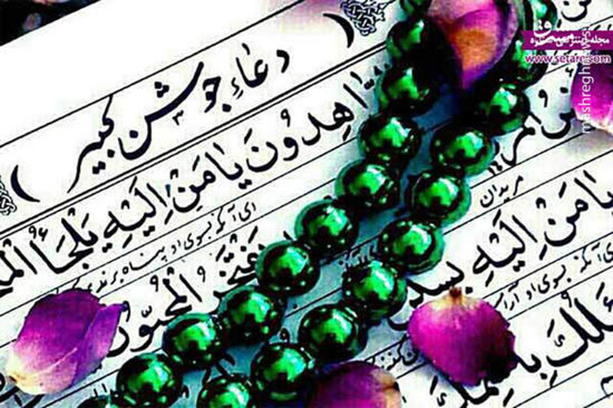 دعای جوشن کبیر + تفسیر