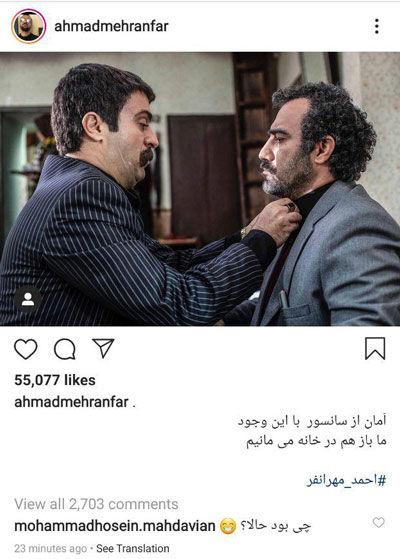 گلایه ارسطو و بهتاش از سانسور سریال پایتخت