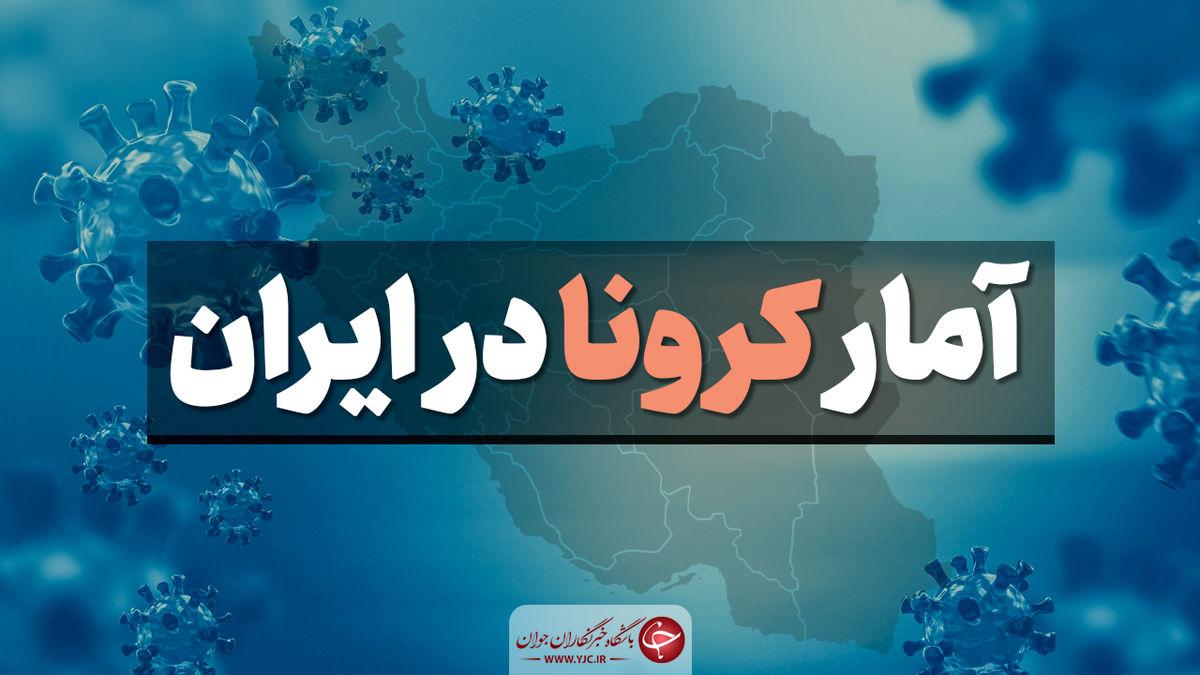 آخرین آمار کرونا در ایران امروز 22 مرداد