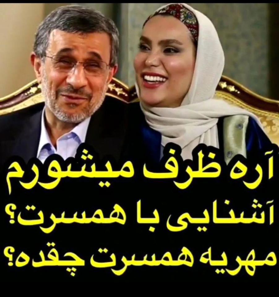 تصویر از مهریه همسر احمدی نژاد فاش شد + فیلم