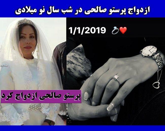 پرستو صالحی ازدواج کرد + بیوگرافی و تصاویر