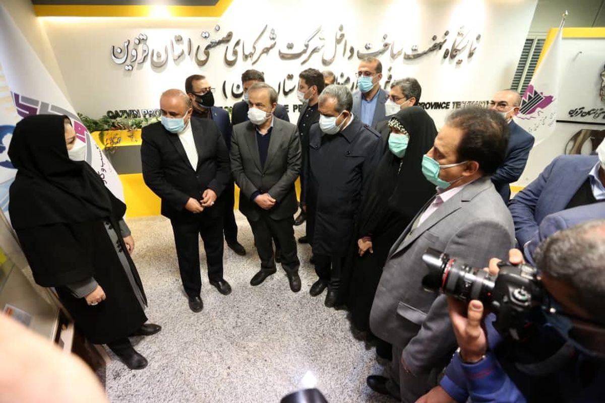 بازدید وزیر صمت از نمایشگاه دائمی دستاوردهای صنایع کوچک و شهرکهای صنعتی استان قزوین